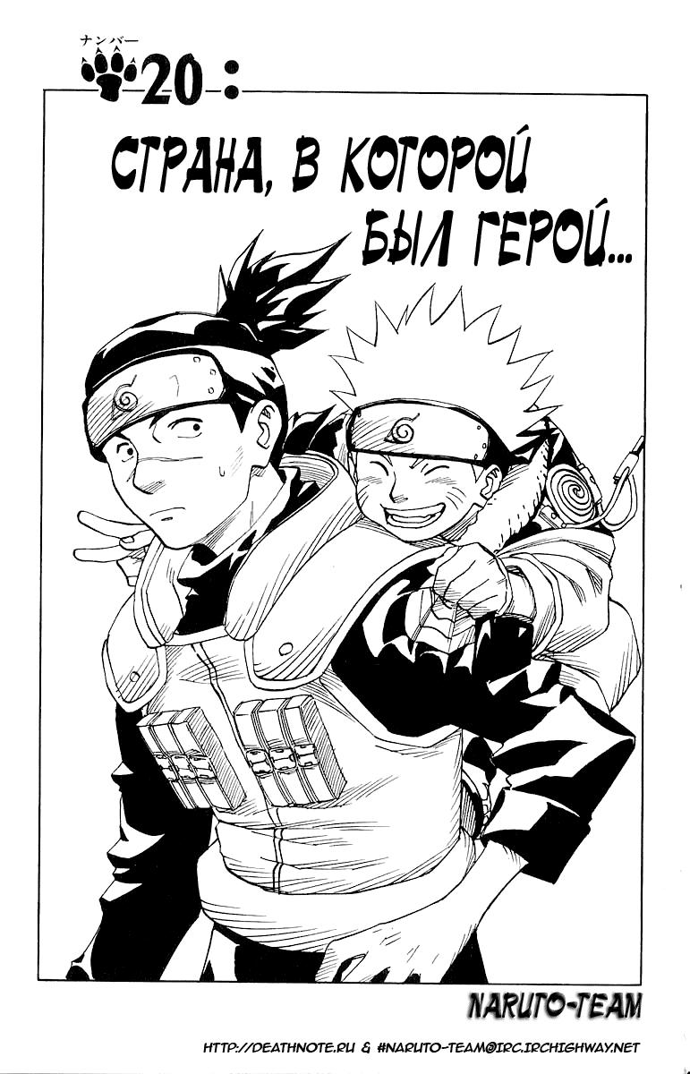 Манга Наруто 20 глава