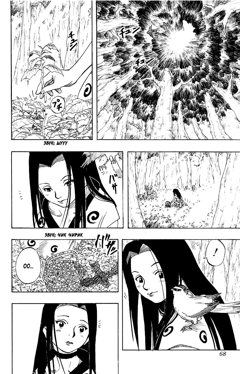 Манга Наруто 2 страница