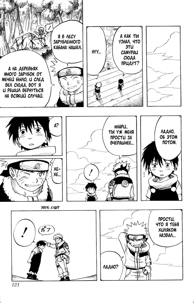 Манга Наруто 16 страница