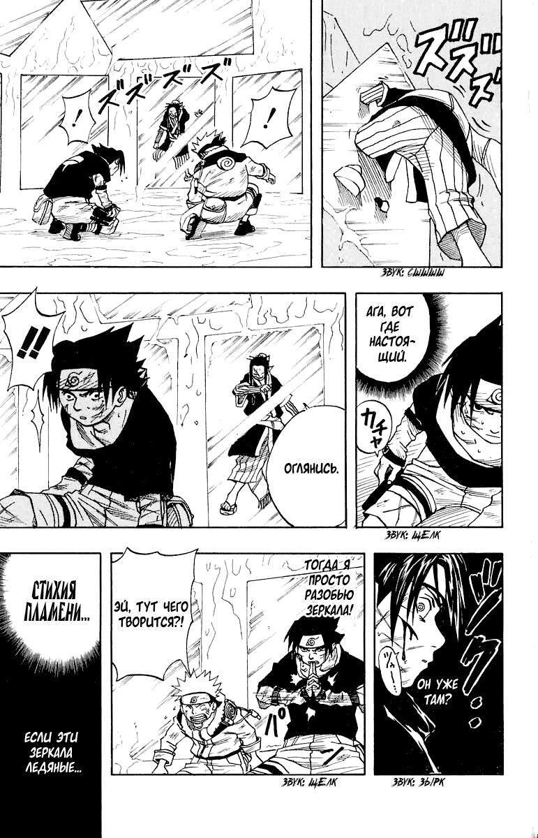 Манга Наруто 7 страница
