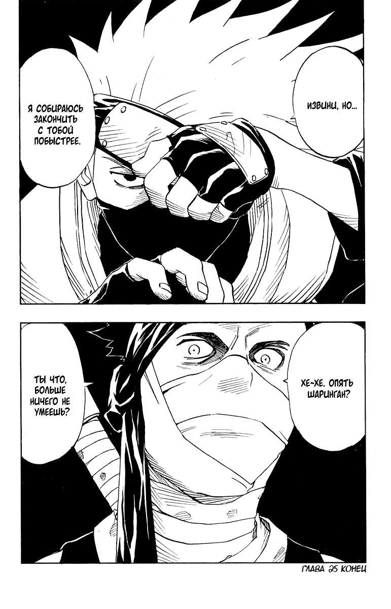 Манга Наруто 19 страница