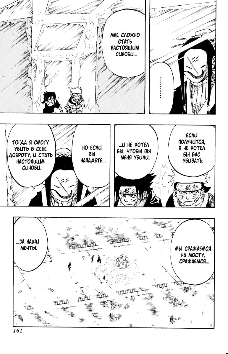Манга Наруто 15 страница