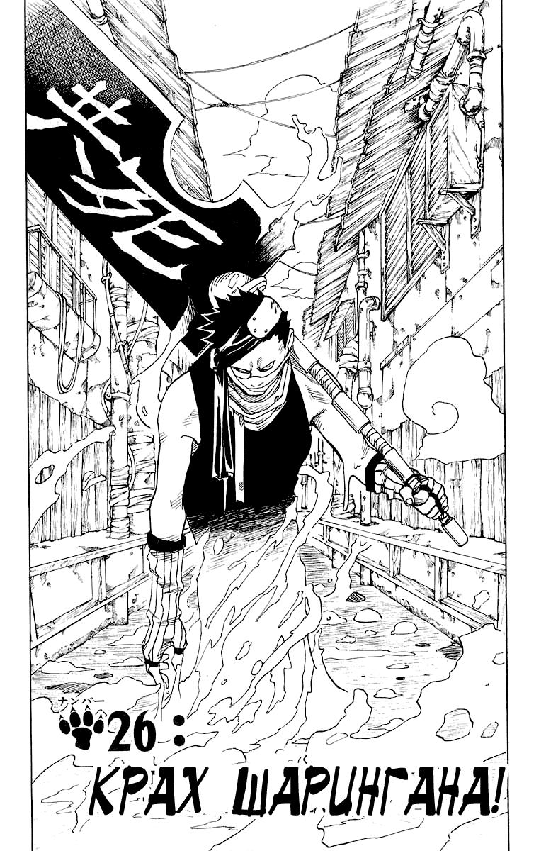 Манга Наруто 26 глава