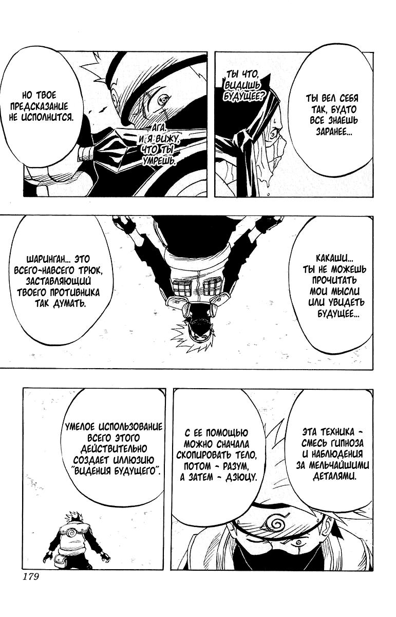Манга Наруто 13 страница