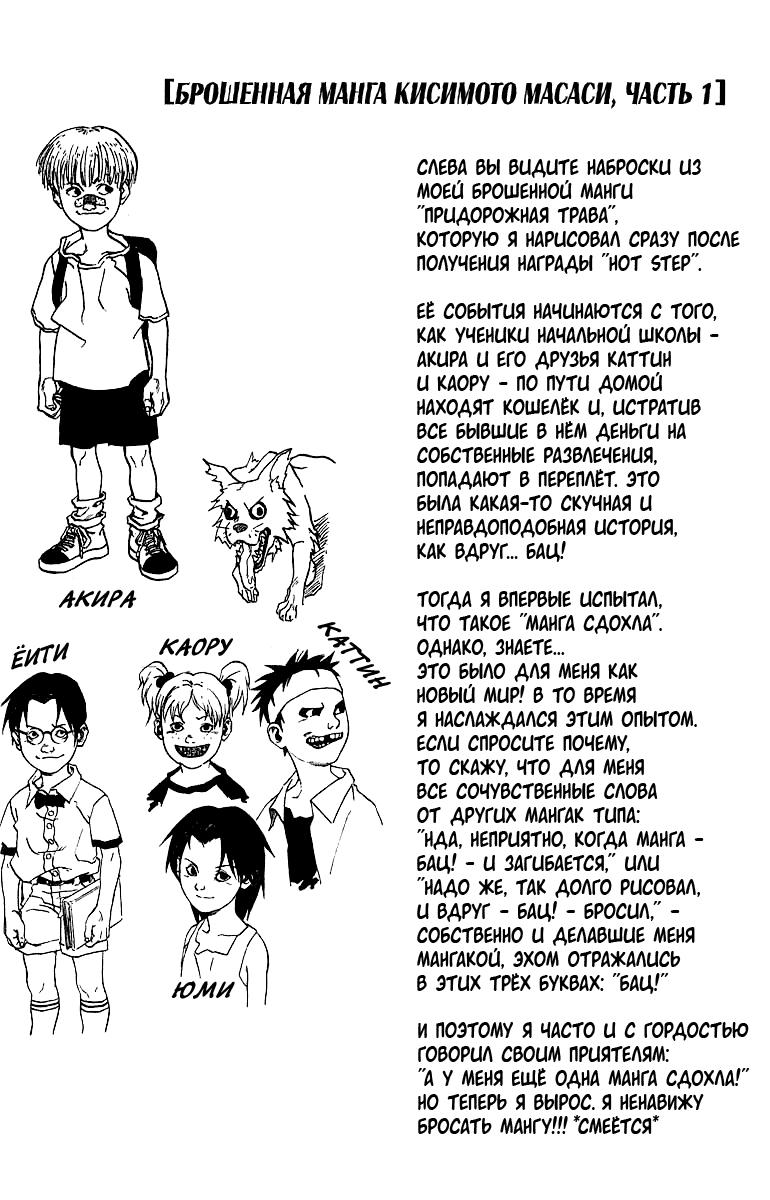 Манга Наруто 26 страница
