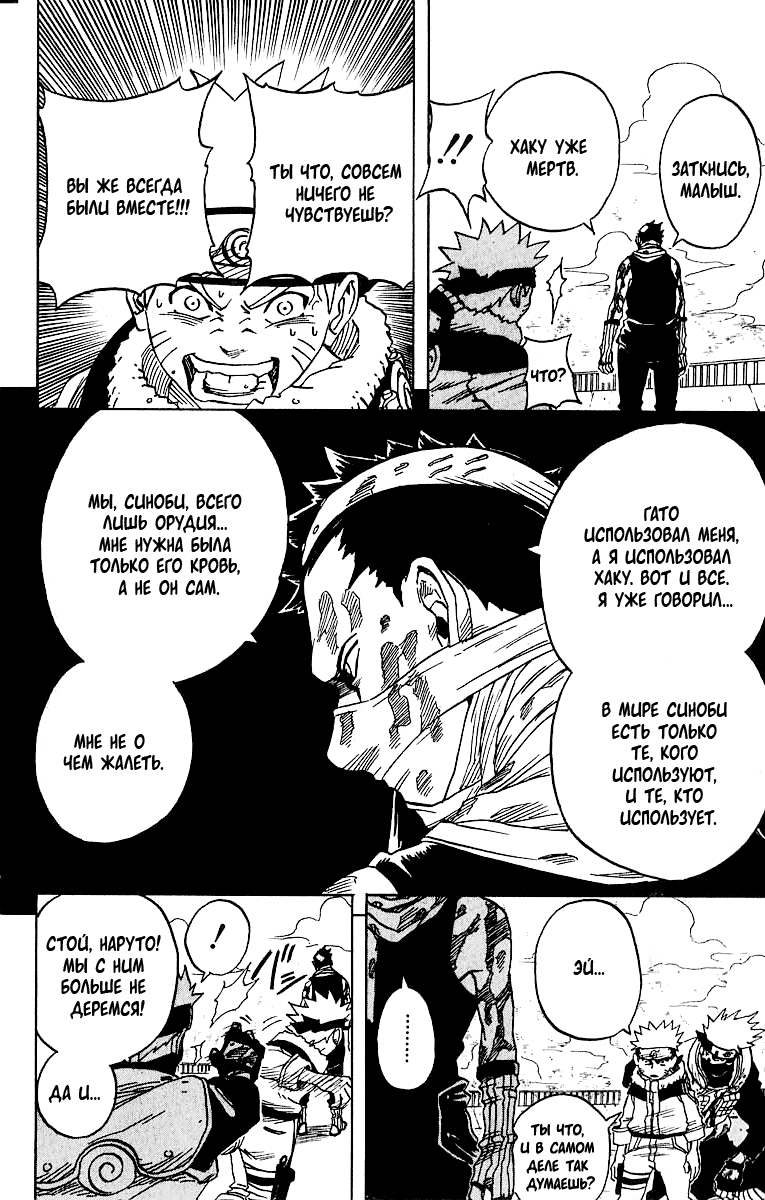 Манга Наруто 8 страница