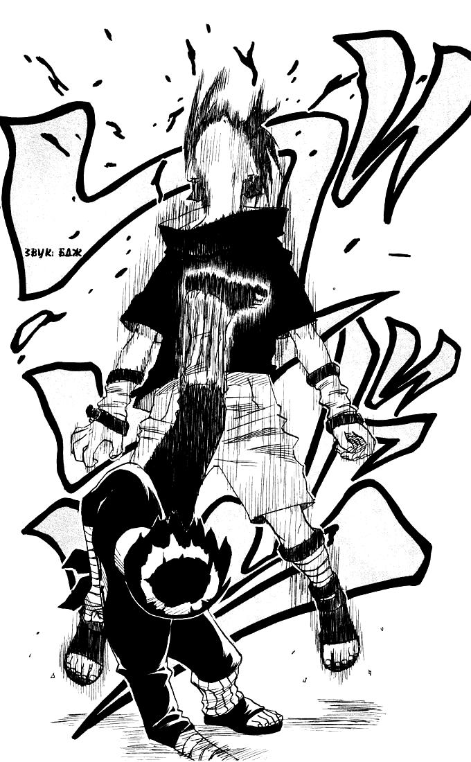 Манга Наруто 23 страница