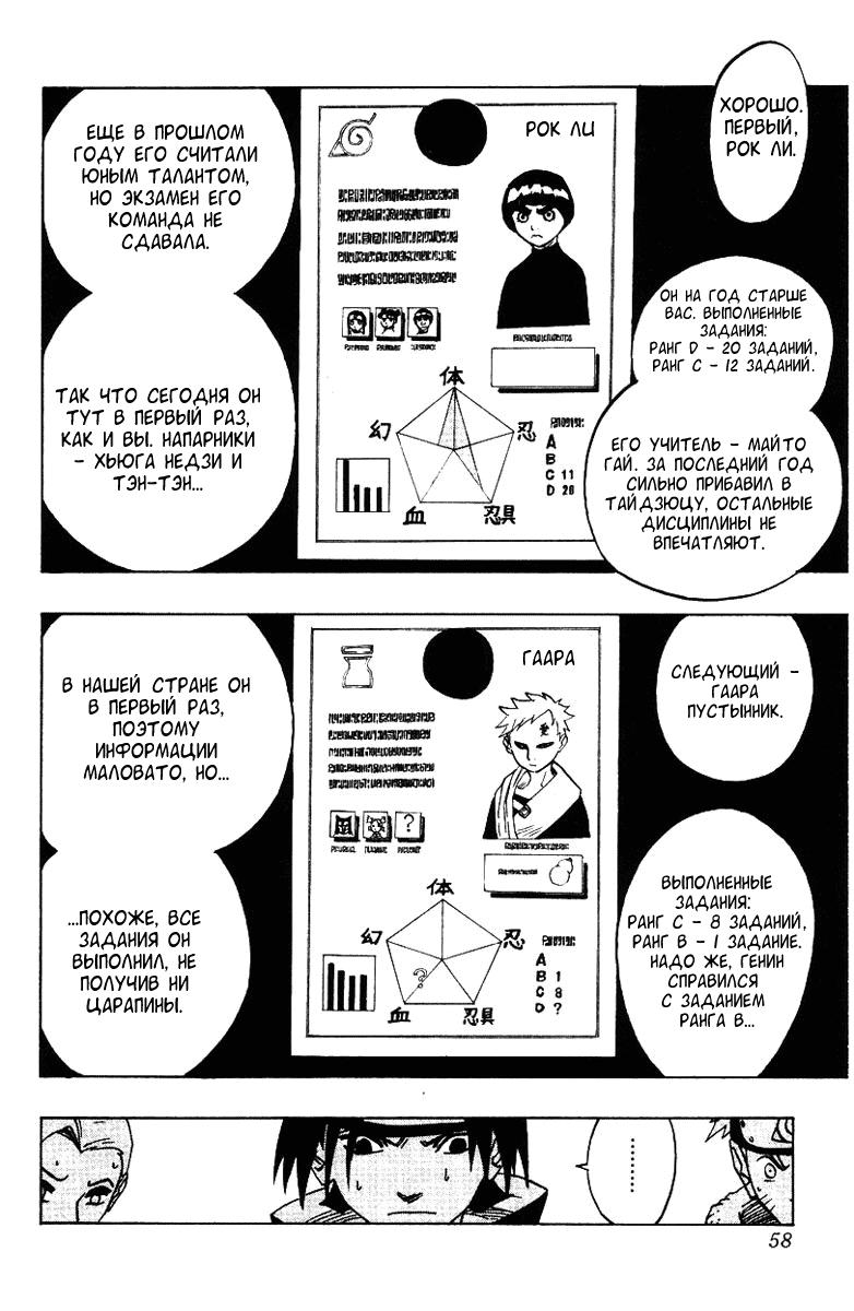 Манга Наруто 12 страница