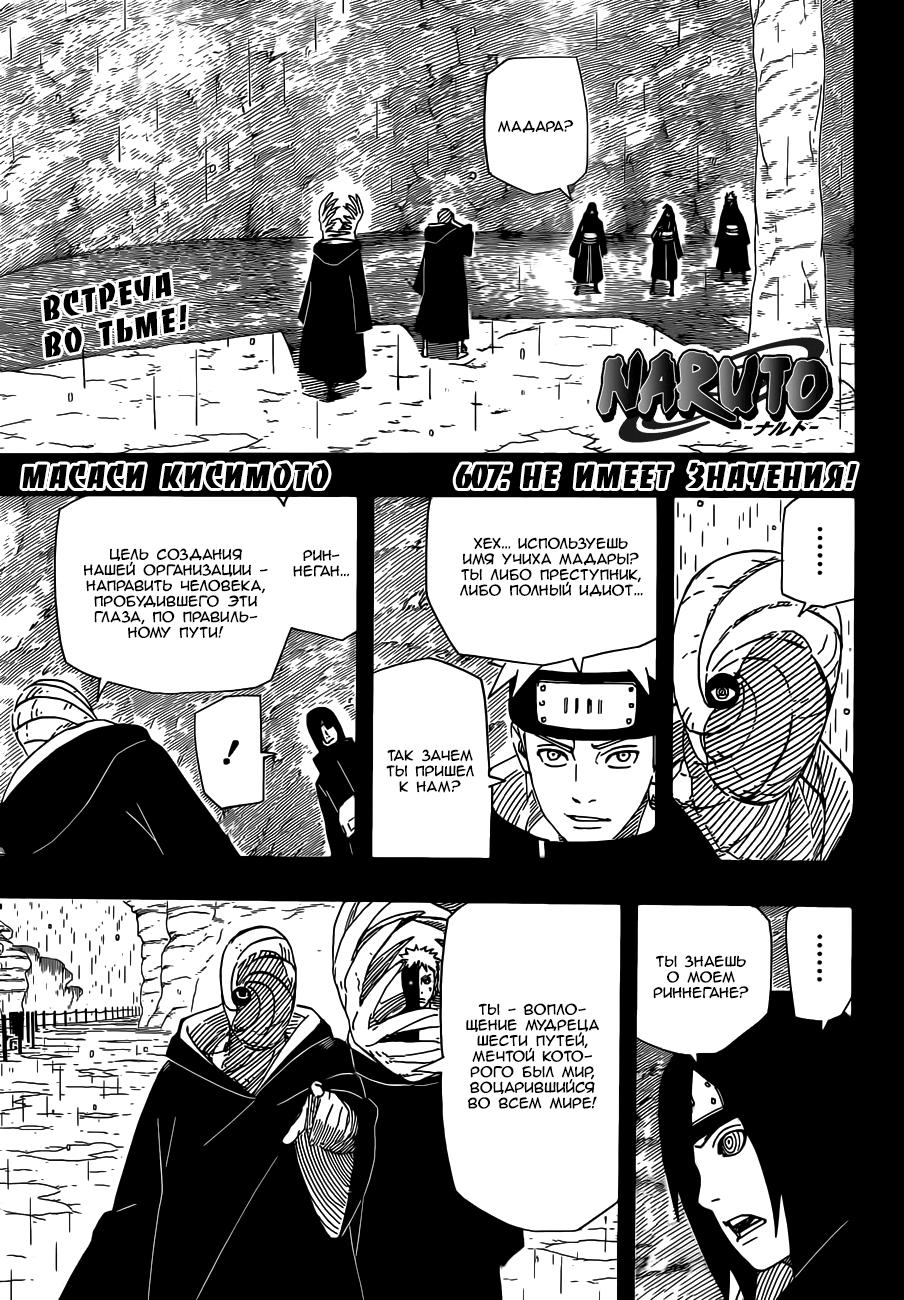 Манга Наруто 607 глава