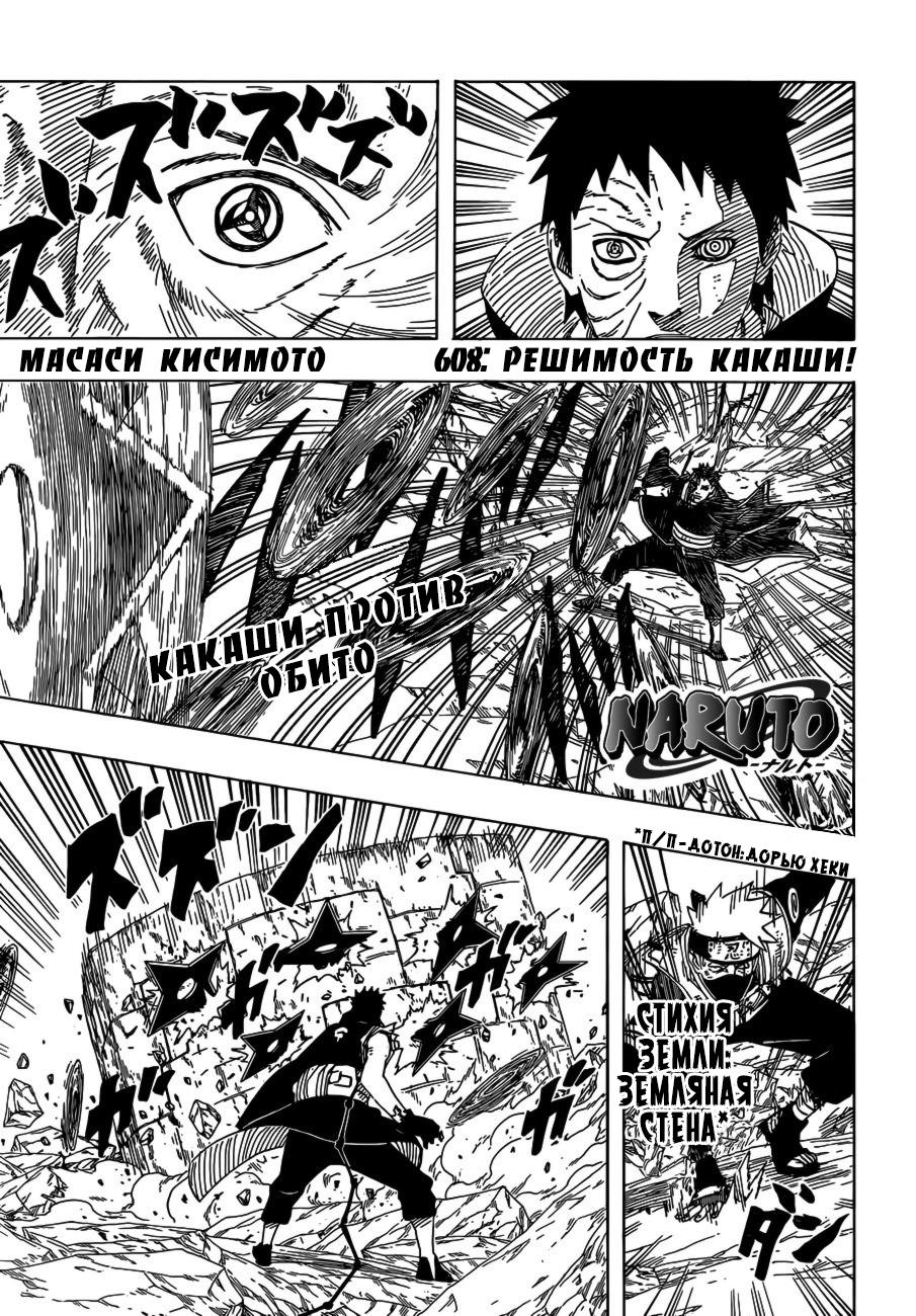 Манга Наруто 608 глава