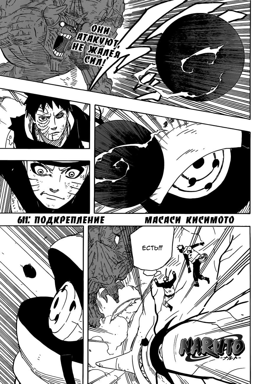 Манга Наруто 611 глава