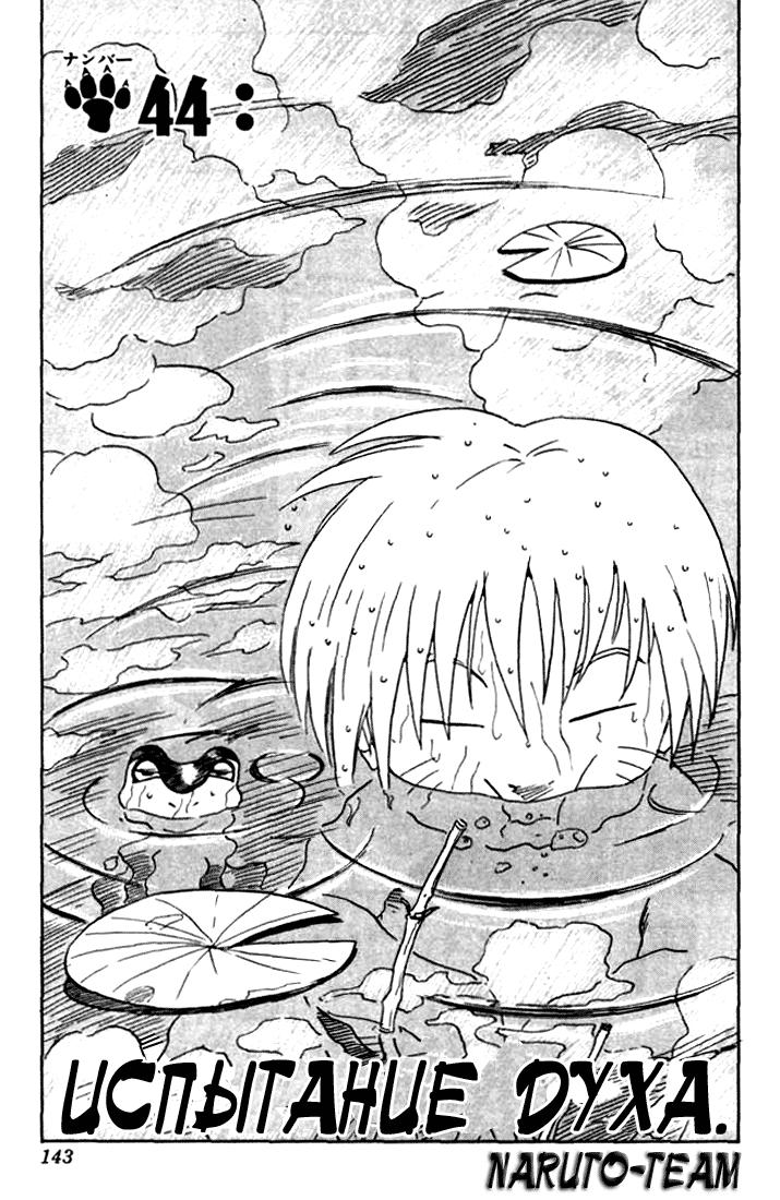 Манга Наруто 1 глава