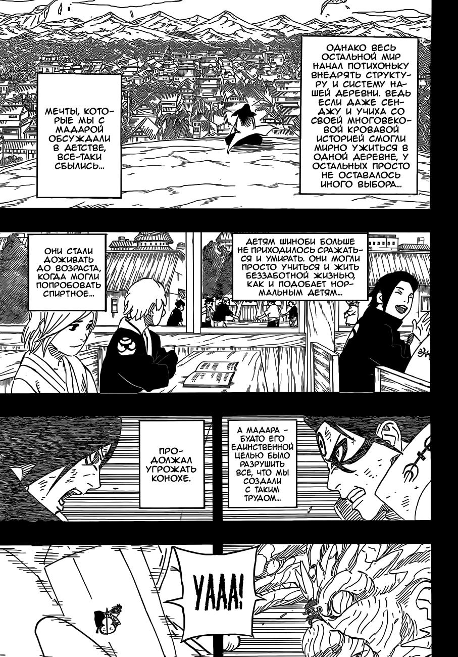 Манга Наруто 3 страница