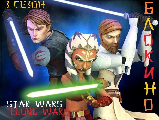 Фото звездные войны войны клонов на