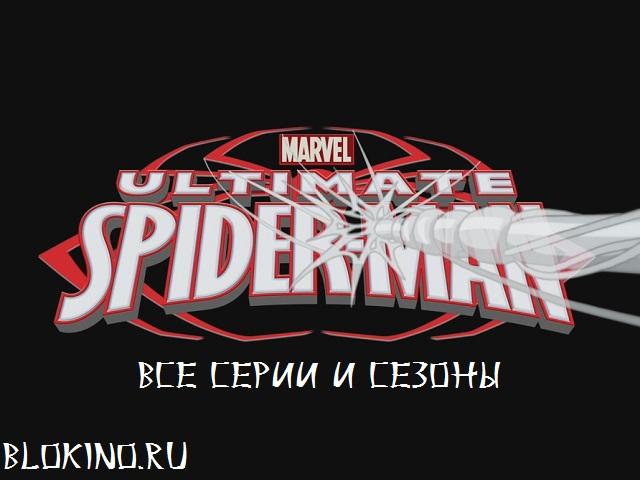 Человек паук смотреть онлайн