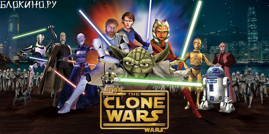 Звездные войны Войны клонов
