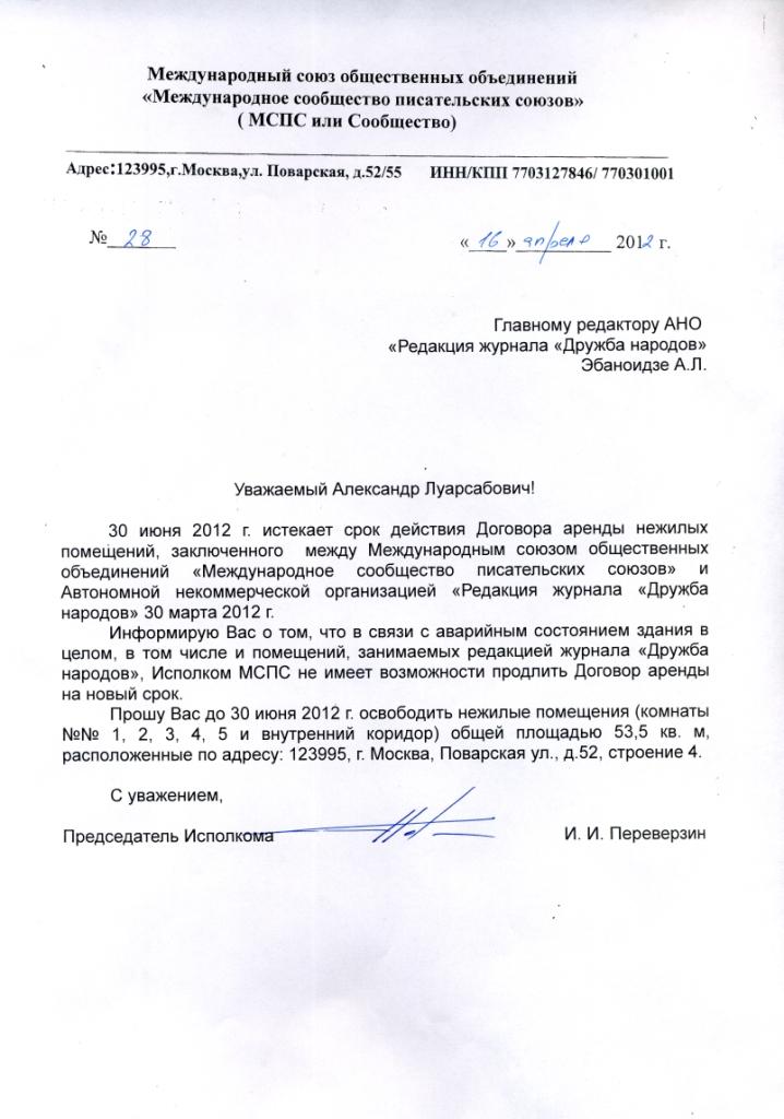 образец письма о расторжении соглашения