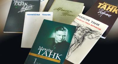 Максім Танк - збор твораў