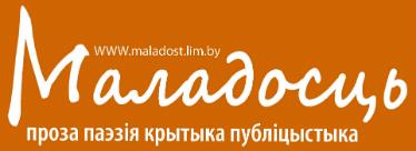 часопіс Маладосць