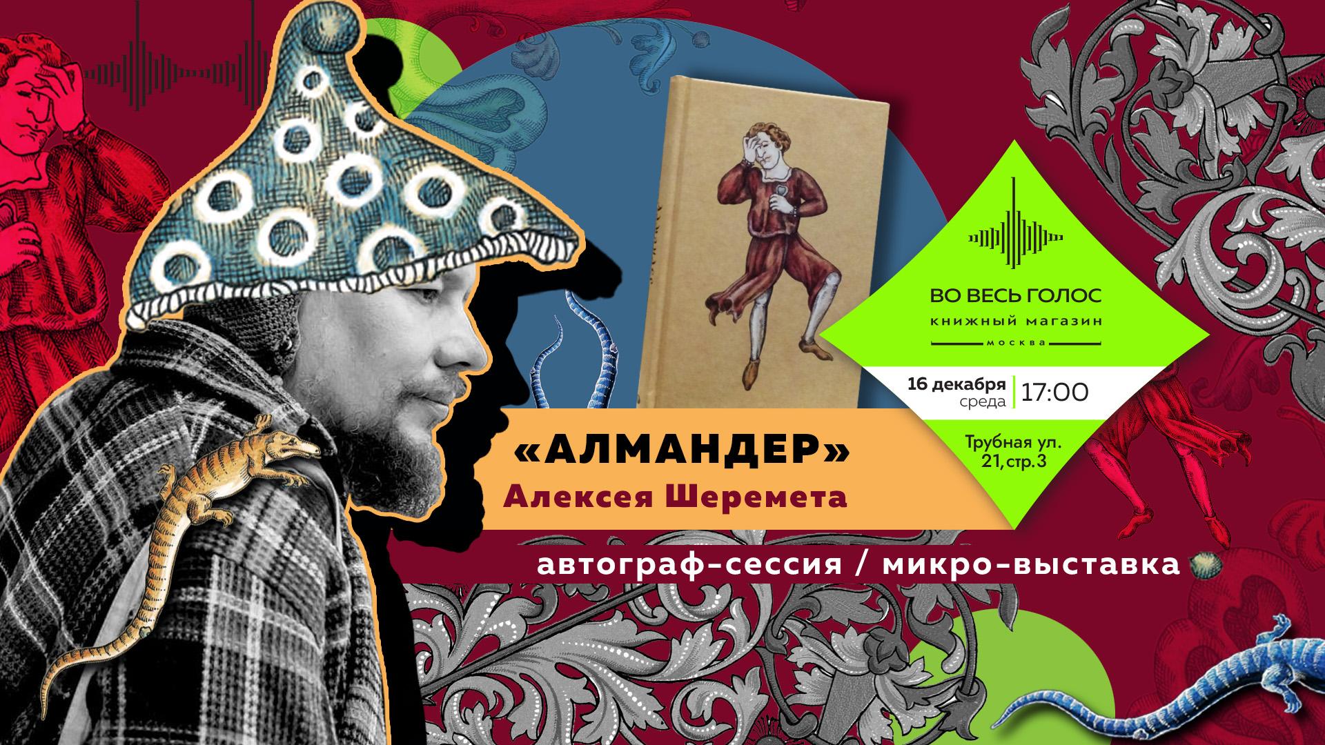 Алмандер Алексея Шеремета. Автограф-сессия