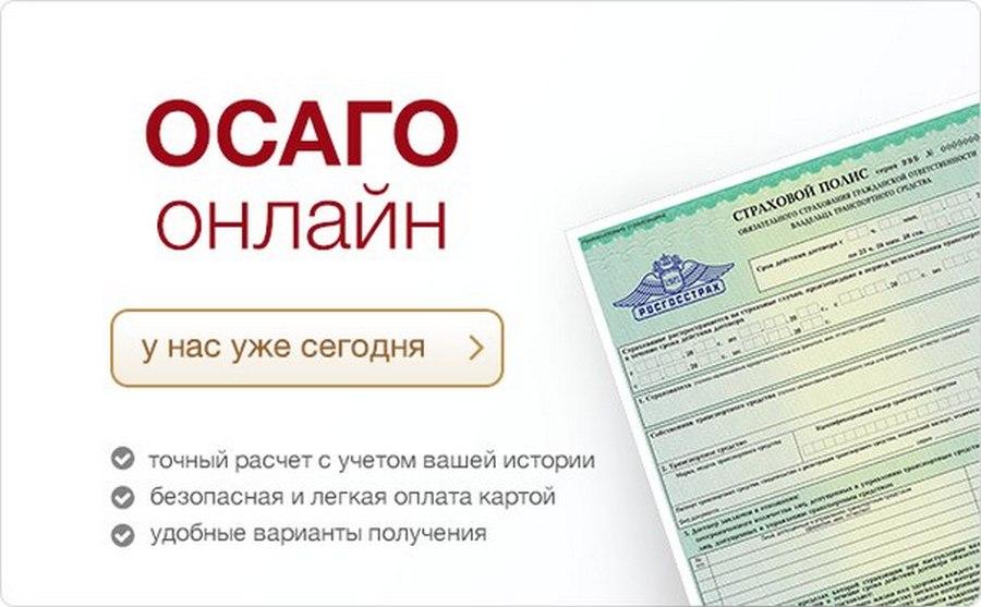 автобусов продажа электронных полисов осаго году Бородина