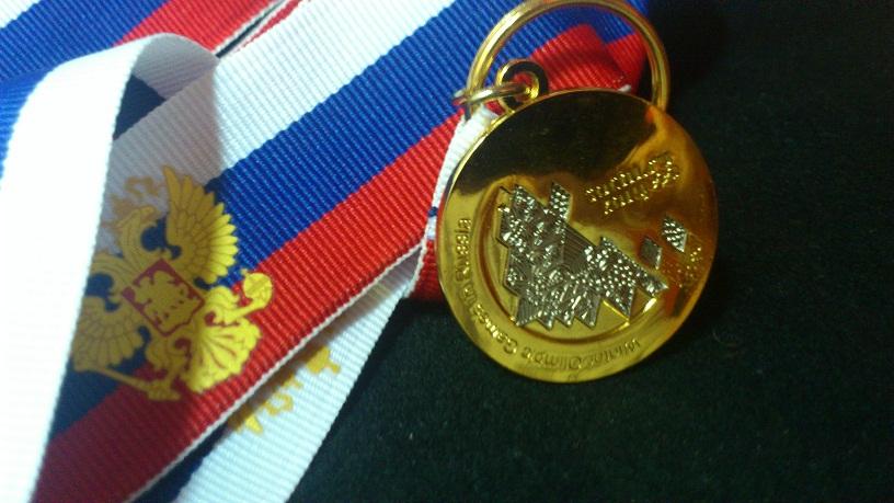 медаль золото + серебро 1
