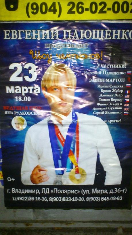 плющенко 15-02-14 591