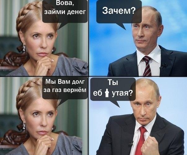 политика юля