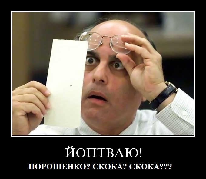 skoka_skoka