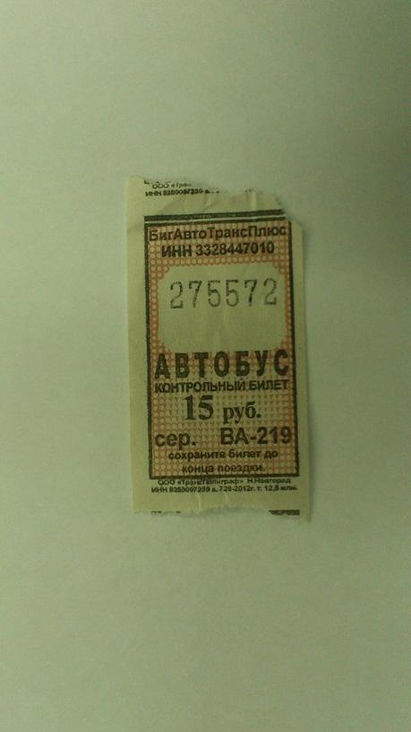 DSC_0042 (2) счастливый билет