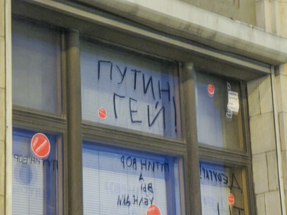 На окнах Госдумы