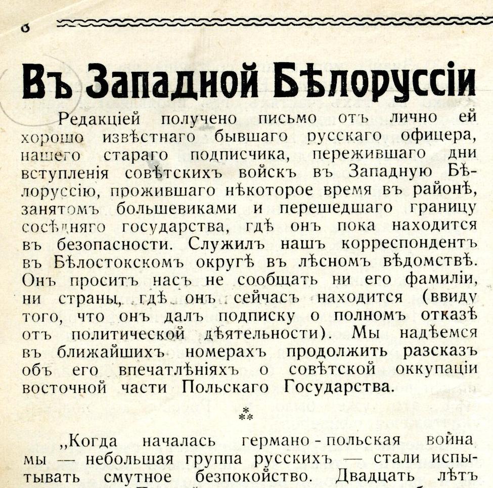 Конец Польши в 1939 году глазами белоэмигранта