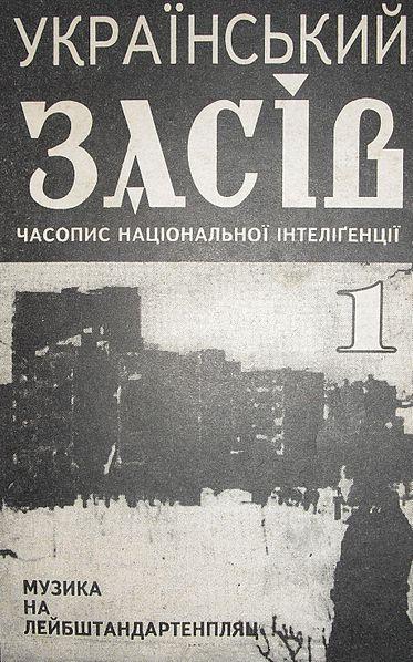 Український_засів