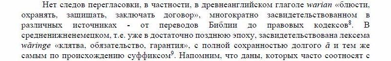 Елифёрова М. Ещё раз о слове варяги из истории лингвистических недоразумений. 2020
