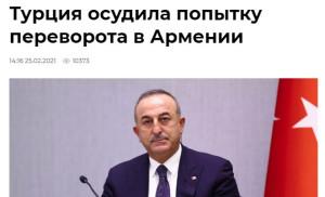 Турция осудила попытку переворота в Армении