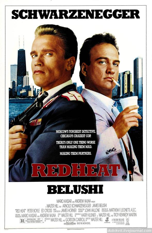 0041 Red-Heat