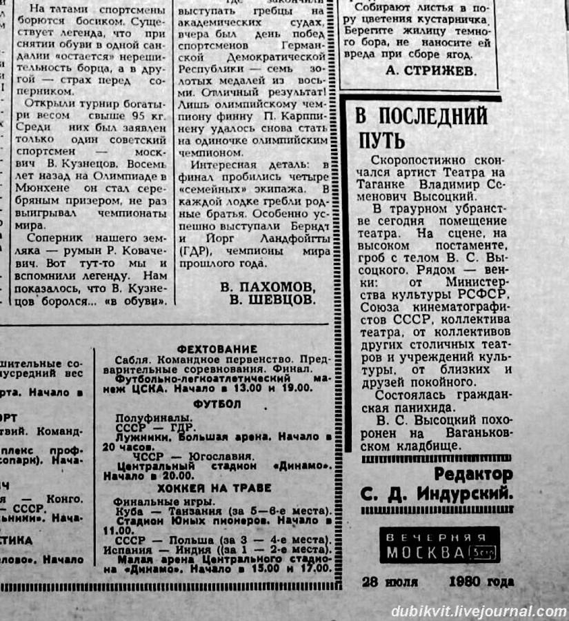 071 Сообщение в советской прессе о смерти В.С.Высоцкого. Газета «Вечерняя Москва» от 28 июля 1980 года