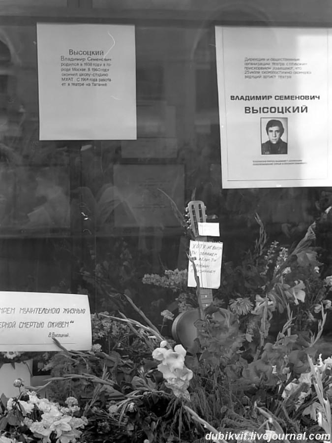 072 Окно-витрина в театре на Таганке. Фото 25 июля 1980 года