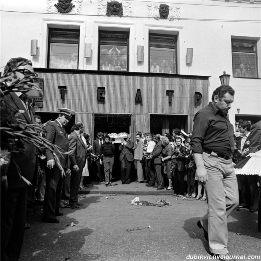 075 Прощание с Владимиром Высоцким в театре на Таганке. Фото 28 июля 1980 года