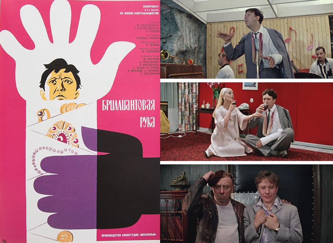 Советские фильмы смотреть онлайн | - Советское кино