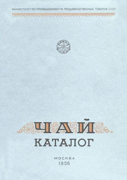 Советский чай в 1956 году