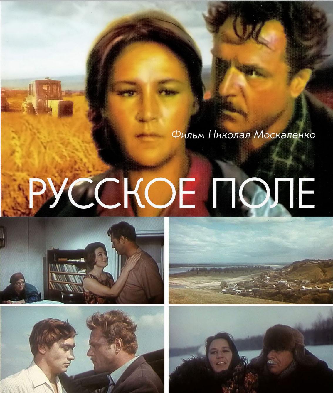 gde-snimali-film-russkoe-pole-onlayn-grudastaya-minetchitsa