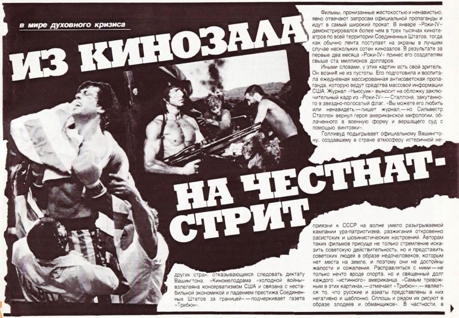 Советский экран - 1986-11_020