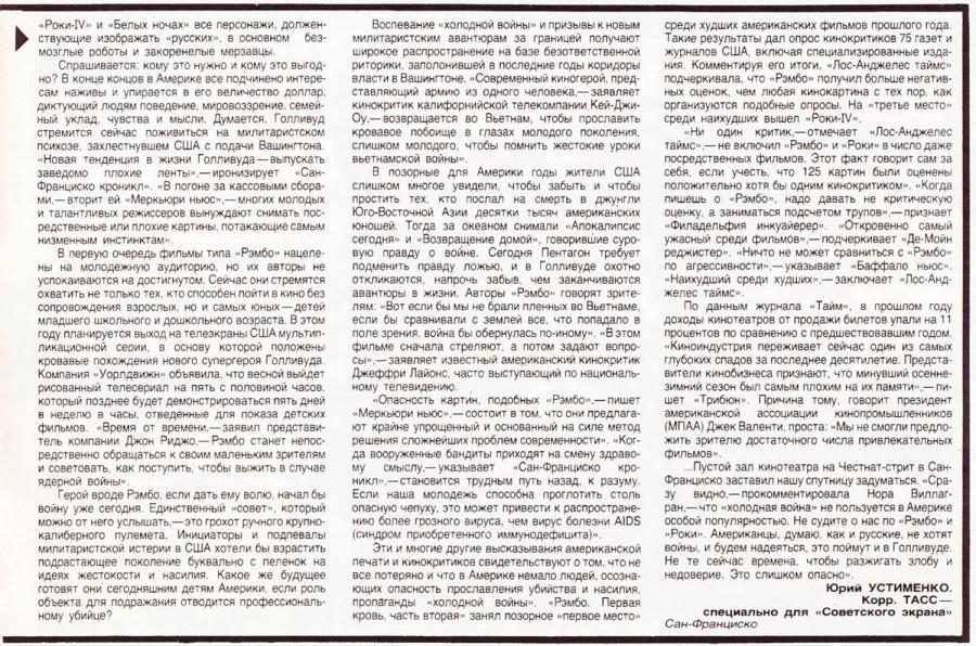 Советский экран - 1986-11_021