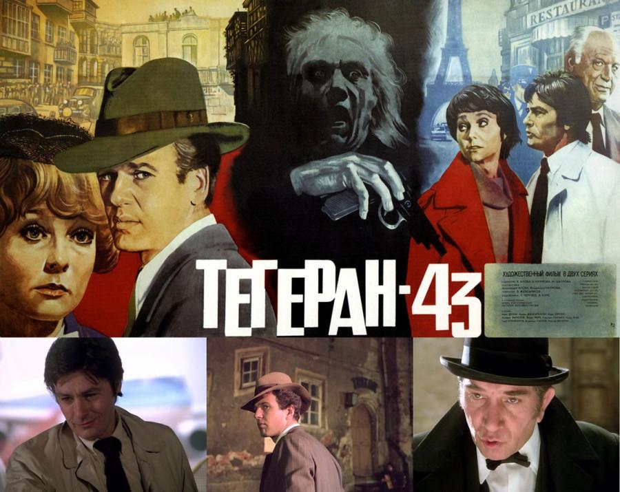42 Тегеран-43