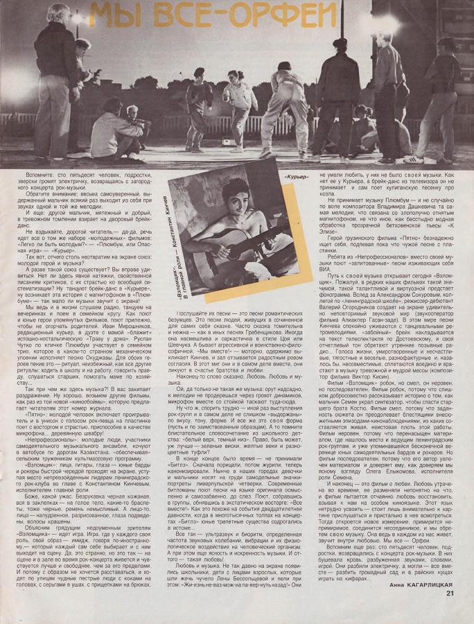 Советский экран - 1987-14_021