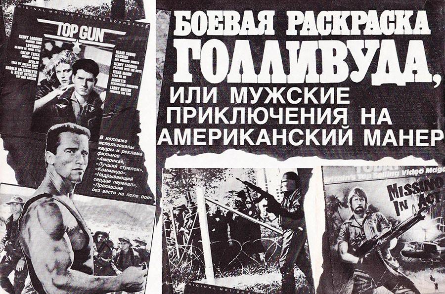 Советский экран - 1987-09_019