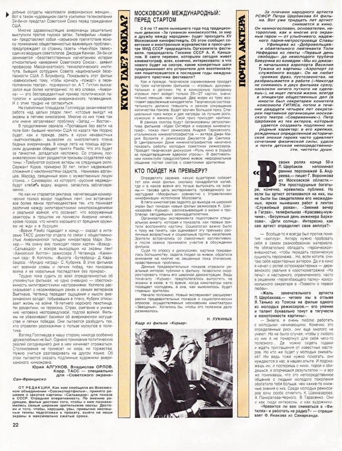 Советский экран - 1987-09_022