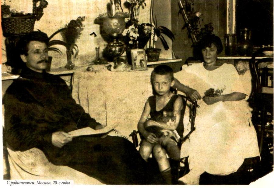 с родителями, 20-е годы