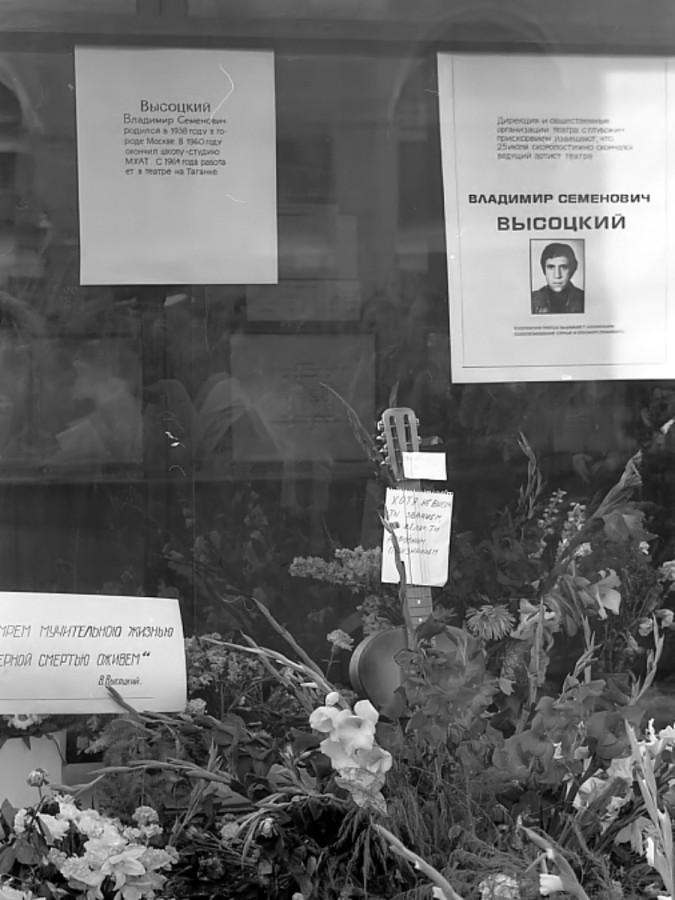 Окно-витрина в театре на Таганке. Фото 25 июля 1980 года